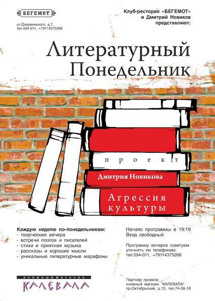 Литературные понедельники