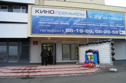 Кинотеатр Премьер